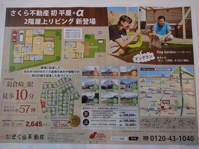 PG羽倉崎02