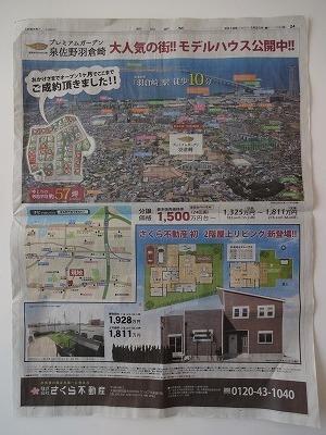 180223朝日新聞02