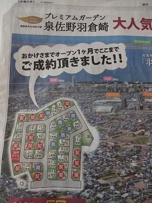 180223朝日新聞03