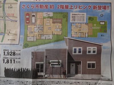 180223朝日新聞05