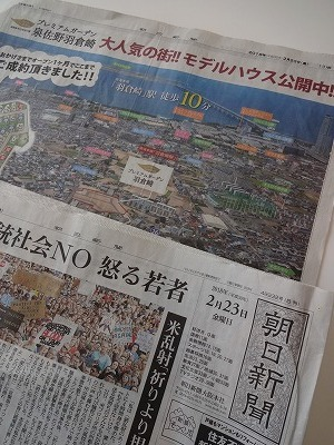 180223朝日新聞01