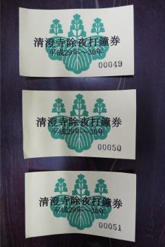 H30010105清澄寺初詣