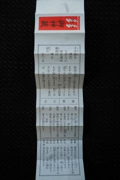 H30010310天津神明宮