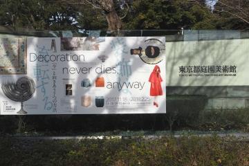 H30011801東京都庭園美術館