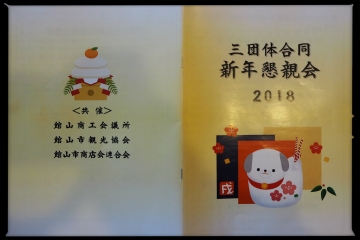 H30011904三団体合同新年懇親会