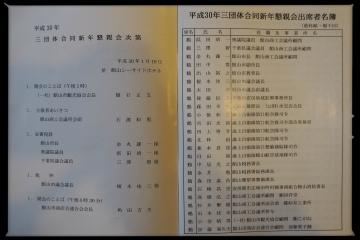 H30011905三団体合同新年懇親会