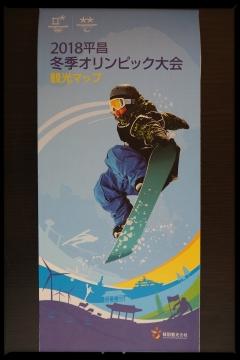 H30021708平昌オリンピック