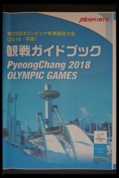 H30021709平昌オリンピック