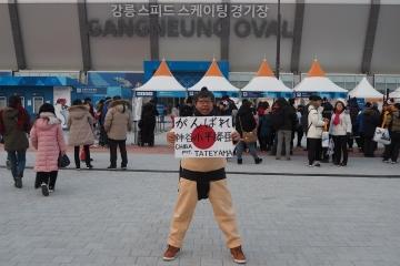 H30021813平昌オリンピック