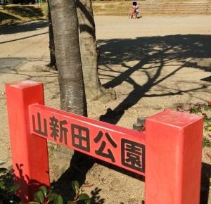 山新田公園1