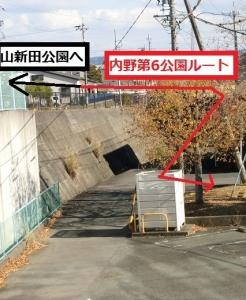 内野第6公園1-1
