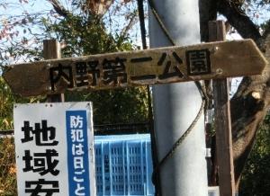 内野2・3-3