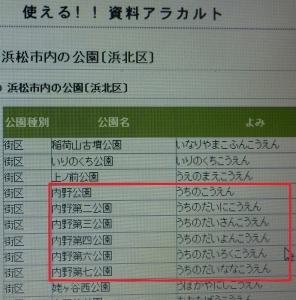 内野第4-8-1