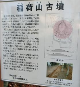 稲荷山公園9