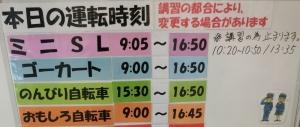 豊田遊園14