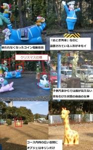 豊田遊園5-0-1