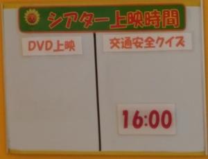 豊田交通館8
