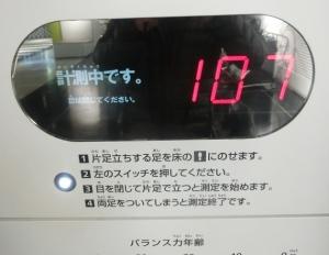 豊田交通館29