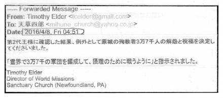 エルダー氏のメール