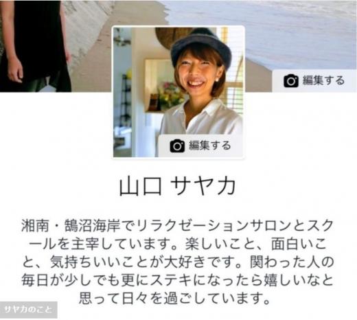 Facebook 山口サヤカ