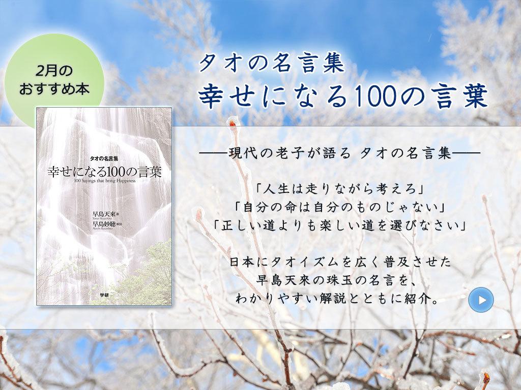 早春に読みたい! ☆2月のおすすめ書籍☆ 『タオの名言集 幸せになる100の言葉』