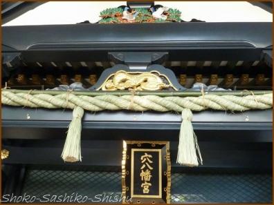 20180218  穴八幡  2    放生寺