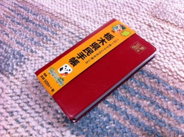 栃木県民手帳