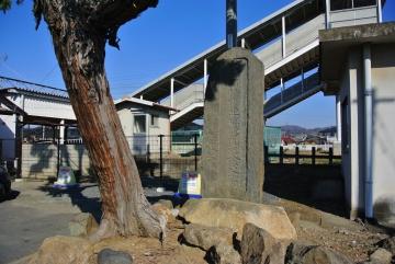 治良門橋停車場設置記念之碑