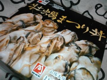 牡蠣まつり丼