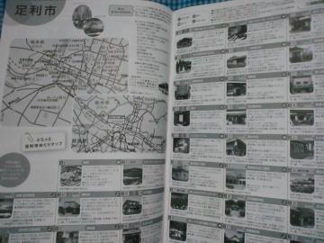 地図とお店