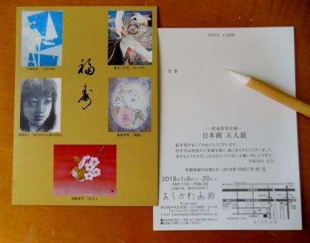 日本画五人展