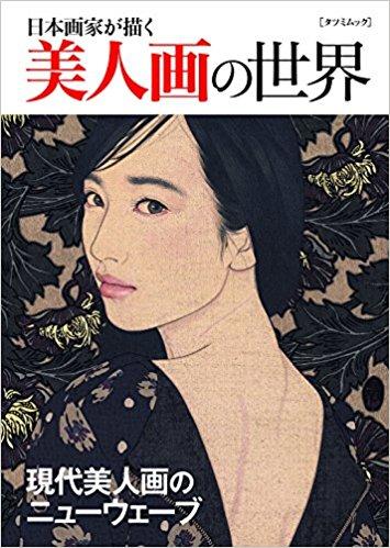 日本画 美人画