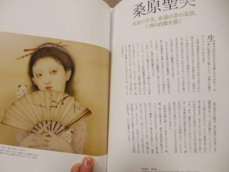 日本画家が描く美人画の世界  桑原聖美