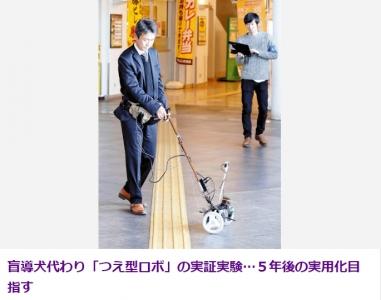 杖型ロボット