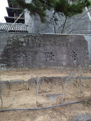 日本最初の世界文化遺産