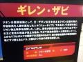 五反田駅 ガンダムシリーズではあまり使われないフレーズ