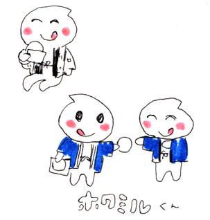 17_howamirukun.jpg