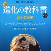 進化の教科書1進化の歴史
