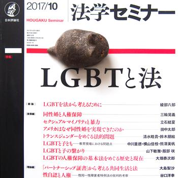 法学セミナー2017年10月号LGBTと法