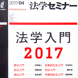 法学セミナー2017年4月号法学入門