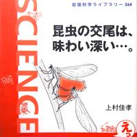 昆虫の交尾は