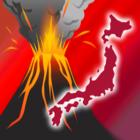 火山列島r