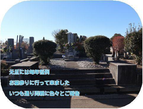 ②お墓詣り