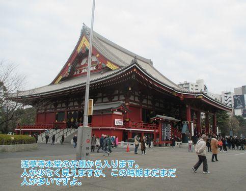 ④浅草寺本堂