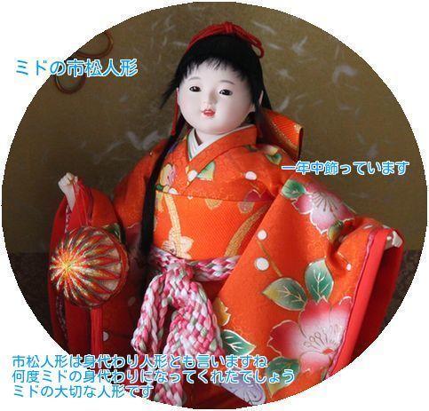 ②ミド市松人形