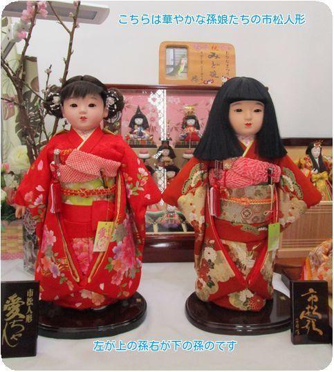 ⑥孫たちの市松人形