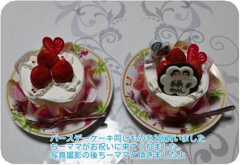 ①バースデーケーキ