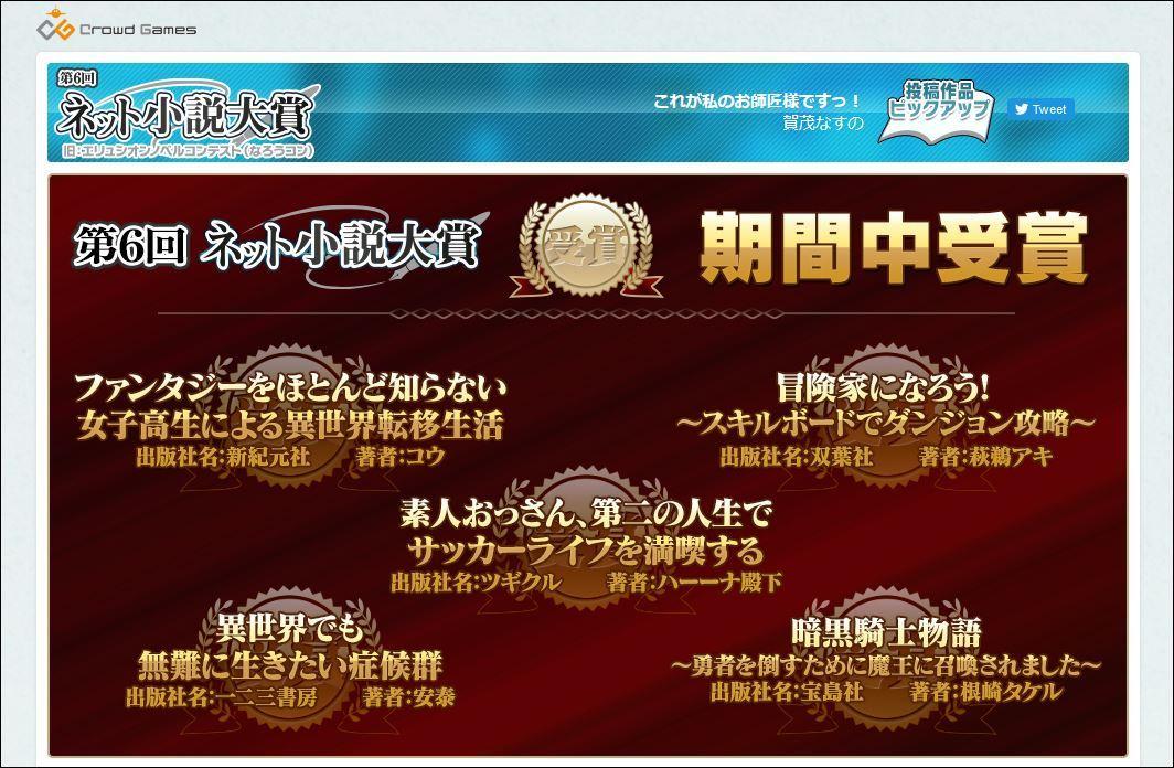 第6回ネット小説大賞