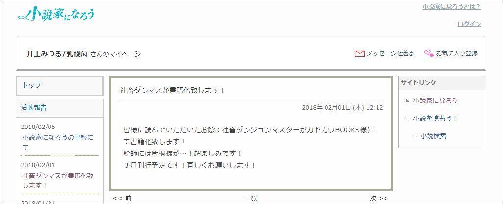 社畜ダンジョンマスターの食堂経営 〜断じて史上最悪の魔王などでは無い!!〜