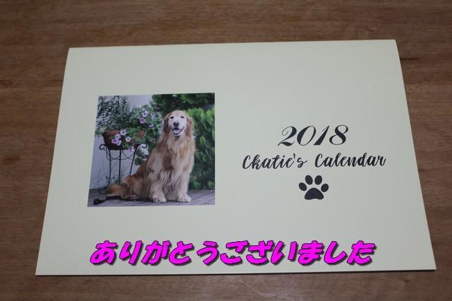 カレンダーブログ 004